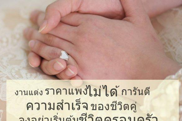 อย่าเริ่มต้นครอบครัวด้วยหนี้สินจากการแต่งงาน